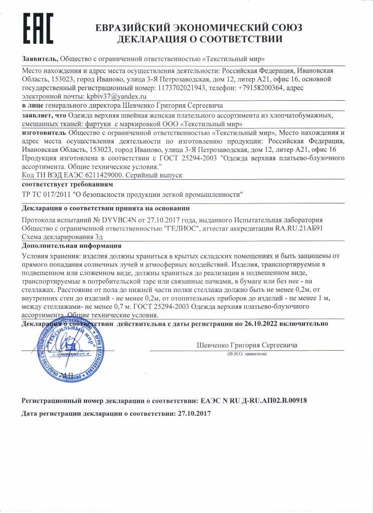 Сертификат фартуки
