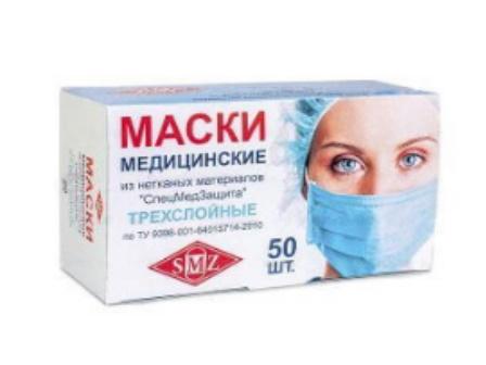 Маска медицинская одноразовая 50 шт